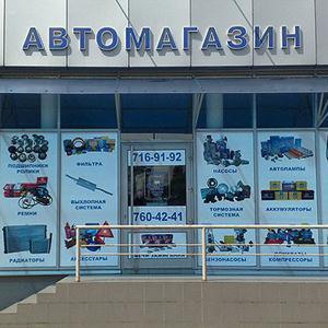 Автомагазины Большого Козино