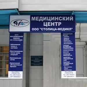 Медицинские центры Большого Козино