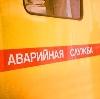 Аварийные службы в Большом Козино
