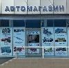 Автомагазины в Большом Козино
