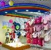 Детские магазины в Большом Козино