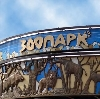 Зоопарки в Большом Козино